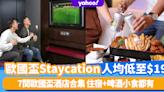 歐國盃Staycation優惠︱7間直播歐國盃酒店合集 住宿連啤酒小食人均低至$195