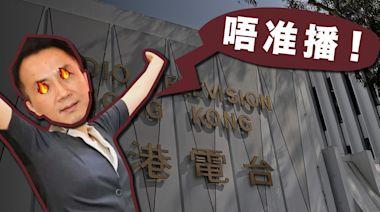 港台再遭DQ 《鏗鏘集》採訪《眾新聞》《HKFP》節目被抽起