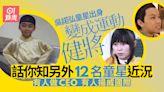 東京奧運 吳諾弘由童星變運動健將 另外12位童星有人已揚威國際