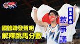 【東京奧運】橋本大輝奪金遭內地網民辱罵 國際體聯公開評分強調公正、準確