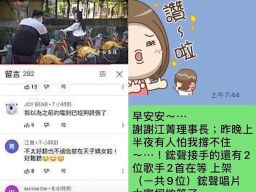 《天之驕女》片尾曲引爆全網憤怒 網cue高嘉瑜:錯怪妳了
