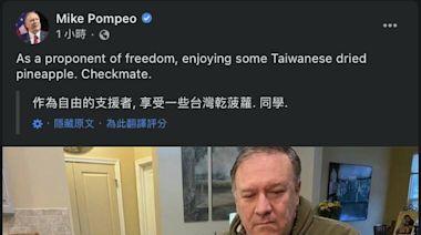 龐皮歐推文行銷台灣鳳梨乾 黃偉哲留言邀來產地吃