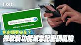 【唔怕忘記密碼】微軟支援免密碼登入 簡單幾步設定 - 香港經濟日報 - 即時新聞頻道 - 科技