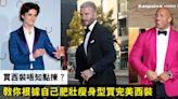 男人如何挑選合適西裝?教你根據自己身型選擇西裝款式,肥壯瘦都照顧到!︱Esquire HK