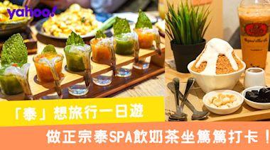 【香港好去處】「泰」想旅行一日遊 做正宗泰SPA飲奶茶坐篤篤打卡