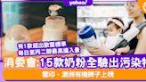 消委會:15款奶粉樣本全部驗出污染物氯丙二醇!雪印、澳洲有機牌子上榜