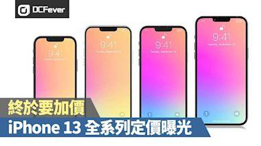 iPhone 13 系列定價曝光:終於要加價 - DCFever.com
