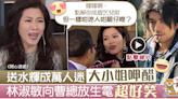 【開心速遞】送水輝與金城武撞樣 《愛回家》大小姐色誘曹總超好笑【有片】 - 香港經濟日報 - TOPick - 娛樂