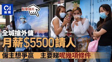 全城搶外傭|團體預料薪酬搶高兩成至5500元 約二千人可即簽新約