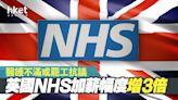 英國NHS加薪幅度增3倍 醫護不滿或罷工抗議 - 香港經濟日報 - 即時新聞頻道 - 國際形勢 - 環球社會熱點