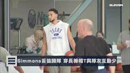 【每日新聞】NBA灑狗血劇情落幕?Ben Simmons回歸訓練與隊友互動少|西門小王子何時出賽未定!|NBA開幕戰籃網、公鹿狹路相逢 Durant盼輿論止於場外