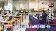 畢業可獲台、美高中雙證書!台南市推動雙聯教育學制