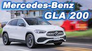 空間放大超有感!豪華跨界三芒星| Mercedes-Benz GLA 200 新車試駕