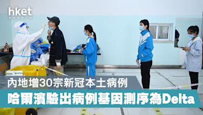 【中國疫情】內地增30宗新冠本土病例 哈爾濱驗出病例基因測序為Delta - 香港經濟日報 - 中國頻道 - 社會熱點