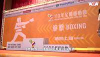 《全運》奧運國手加持 臺北市拳擊開金庫