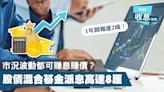 【收息基金】市況波動無有怕? 股債混合基金派息近8厘 1年回報逾20% - 香港經濟日報 - 理財 - 財富管理 - 基金 - 基金新聞