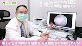 婦人子宮瘜肉與肌瘤阻生育 內視鏡速潔刀除病灶助好孕