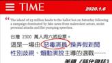 【部分錯誤】網傳「美國《時代雜誌》:這是一場由惡毒演員操弄假新聞、性別歧視、煽動演說主導的選戰」,配上韓國瑜照片?