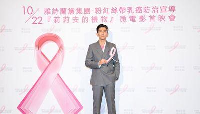 修杰楷提倡防治乳癌 手測胸部硬塊