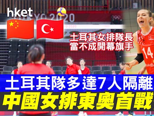 【東京奧運】中國女排首戰告吹?土耳其隊7人隔離 - 香港經濟日報 - 中國頻道 - 社會熱點