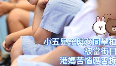 Juicy叮|小五兒子與女同學拍拖被當街目擊 港媽苦惱應否拆散