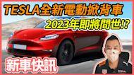 【老爹報報-新車快訊】TESLA將殺入平價市場!? Model 2最快2023年問世?