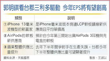 今年EPS有望創歷史新高 郭明錤:台郡是iPhone 13新贏家 - B2 法人看市 - 20210420 - 工商時報
