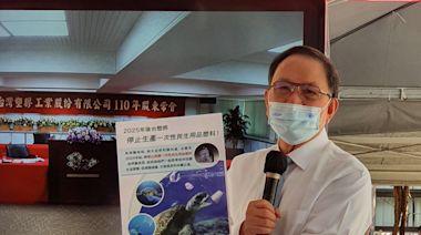 台塑宣布 2025年起停供一次性民生用品塑料