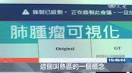 大林慈院X雲科大 共同發表AI影像辨識技術
