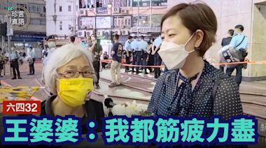 【六四32】王婆婆:我都筋疲力盡了,而家香港每日都咁離奇