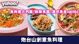 【炮台山美食】創意魚料理 麻辣魚麵/港式魚皮nachos/魚肉意大利飯