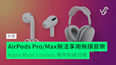 AirPods Pro / Max 無法享用無損音樂 Apple Music Lossless 需用有線耳機 - 香港 unwire.hk