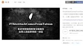 阿滴募資反擊譚德塞捐款破千萬 公開「台灣人寫給世界的一封信 」