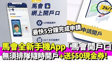 全新「馬會開戶口」手機APP 首2,000名成功開戶送HK$50萬寧現金券! | 生活 | 新假期