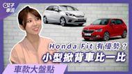 省稅金小車公開,Honda Fit、Toyota Yaris、還有這些! 車款大盤點
