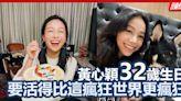 黃心穎32歲生日:要活得比這瘋狂世界更瘋狂
