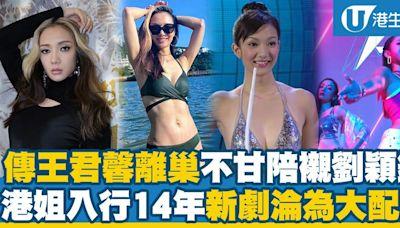 傳35歲王君馨決定離巢不甘淪為配角陪襯24歲劉穎鏇 港姐亞軍入行14年拍劇被投閒置散