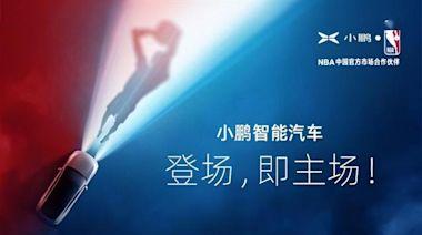 小鵬汽車:合作三年,小鵬成為NBA中國合作夥伴,腰杆挺直