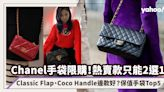 Chanel手袋限購Classic Flap、Coco Handle只能2選1!買邊款好?2021 Chanel保值手袋Top5