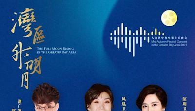 百位藝人,陣容空前!「六公主」大灣區中秋電影音樂會節目單來了