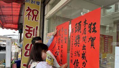 雲林斗南開出5.96億威力彩頭獎 店家喜貼紅榜
