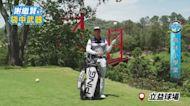 Golf101週報》連兩屆奧運高球教練 曾秀鳳重大成就/職業選手謝繼賢的袋中武器