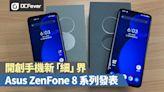 Asus ZenFone 8 發表:開創智能手機新「細」界 - DCFever.com