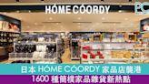 日本 HÓME CÓORDY 家品店襲港!1600 種簡樸家品雜貨購物新熱點
