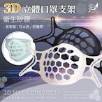 【Effect】防疫必備防悶透氣3D立體口罩支架 ( 5入組/2色任選)