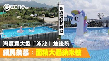 淘寶買大型「泳池」放後院!網民羨慕:面積大過納米樓 - ezone.hk - 網絡生活 - 網絡熱話