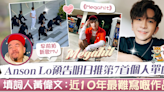 【Anson Lo新歌】教主盧瀚霆推出第7首個人新歌《Megahit》 填詞人黃偉文:初度合作教主多多指教 - 香港經濟日報 - TOPick - 娛樂