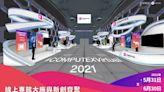 COMPUTEX 2021 Virtual 線上專館大廠與新創齊聚 外貿協會提供貼心好禮陪伴參觀者把握最後逛展機會