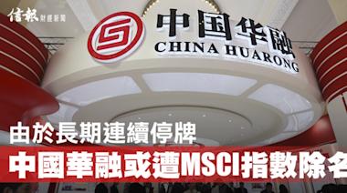 信報即時新聞 -- 中國華融或遭MSCI指數除名