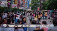 中國總人口可能不到14億,或出現50年來首次下降